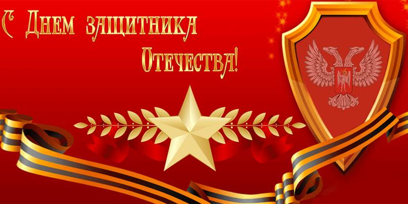 Поздравления с Днём Защитника Отечества в прозе