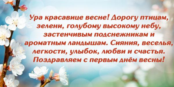 открытка с первым днем весны