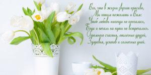 открытка с началом весны в стихах