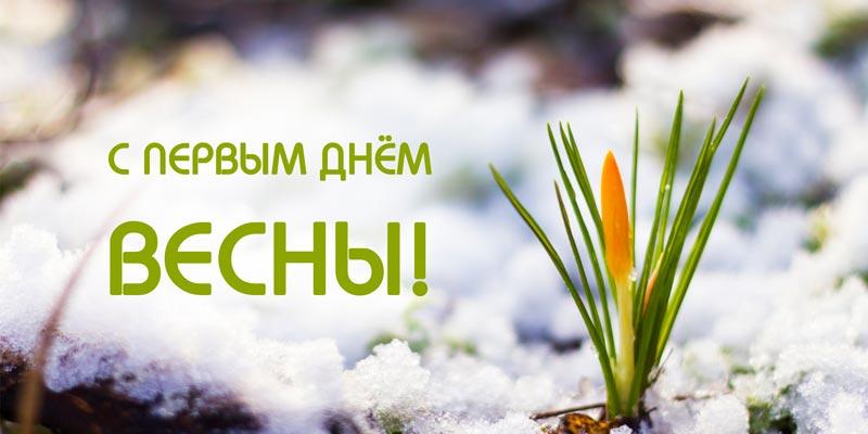Поздравления с первым днём весны своими словами