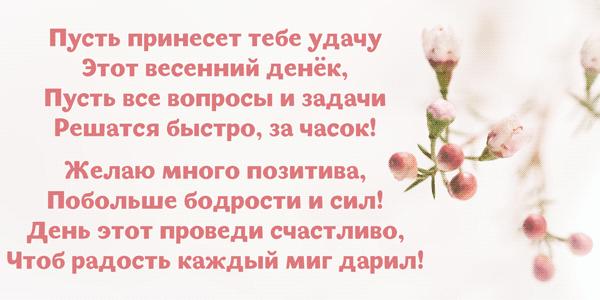 открытка хорошего весеннего дня