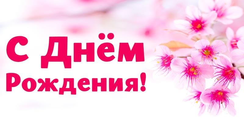 Короткие поздравления с Днём Рождения женщине
