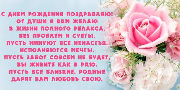 открытка с Днём Рождения женщине