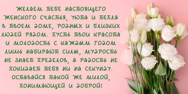 Красивые поздравительные слова с днём рождения женщине