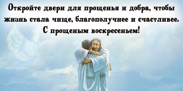 открытки с Прощенным Воскресеньем