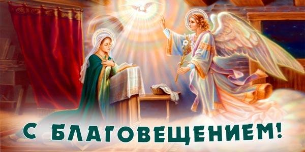 картинка с Благовещением