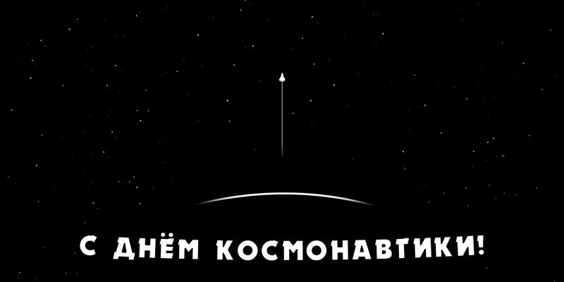 Поздравления с Днем Космонавтики своими словами