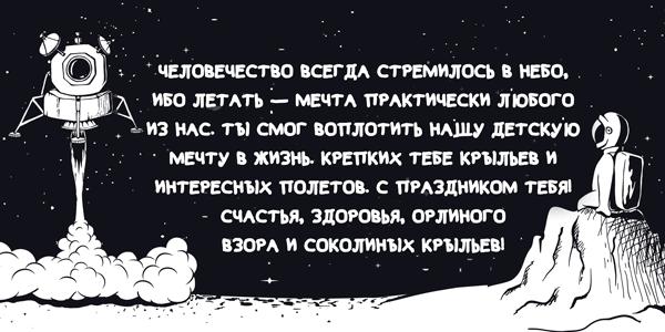 картинка с Днем космонавтики
