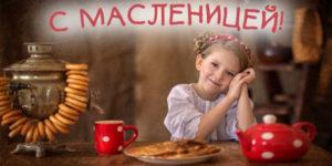Поздравительные открытки и картинки с Масленицей