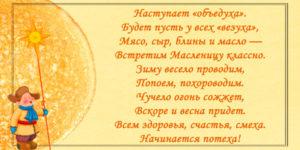 открытка с масленицей