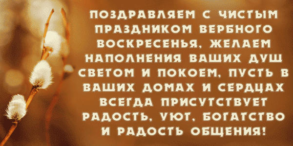 открытка с Вербным Воскресеньем