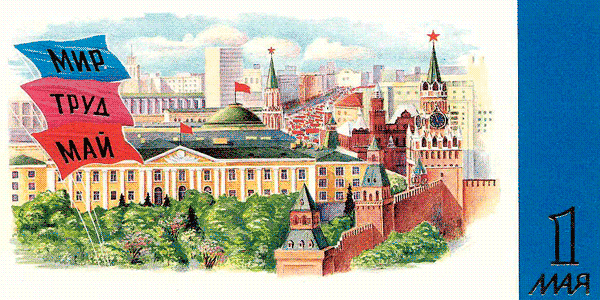 открытка с Днем Труда