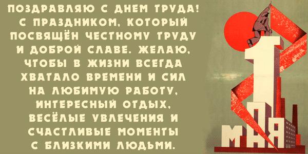 картинка с Днем Труда