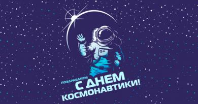 Картинки с Днём Космонавтики