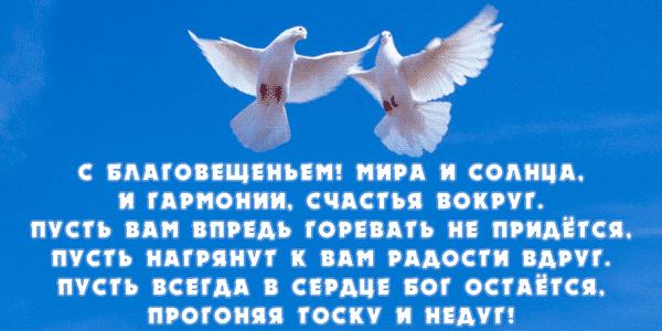 картинки на Благовещение