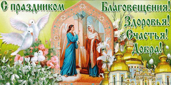 открытки на Благовещение