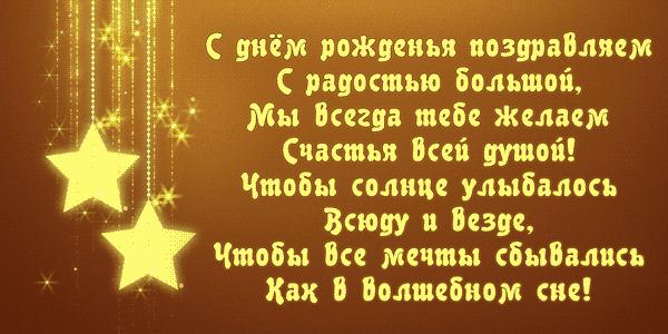 открытка с Днём Рождения