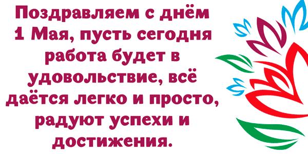 открытка с 1 мая (Первомаем)