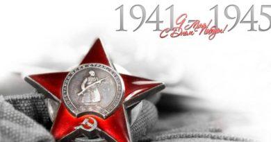 Поздравления с Днём Победы