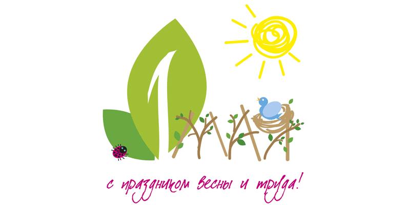 Поздравления с 1 мая (Первомаем) своими словами