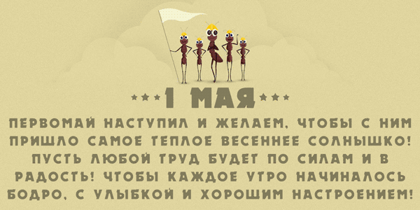 открытки с 1 мая (Первомаем)