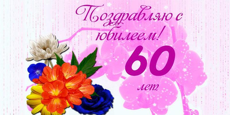 Поздравления с юбилеем женщине 60 лет