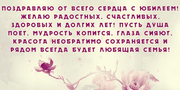 открытка с юбилеем женщине 60 лет
