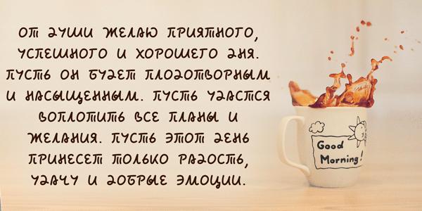 открытка доброго утра и хорошего дня