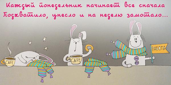 открытка доброго утра понедельника