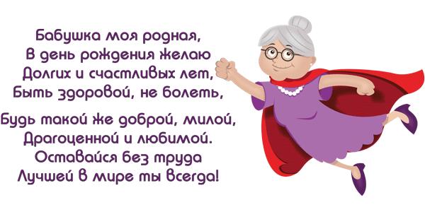 открытка с днем рождения бабушке