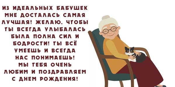 картинка с днем рождения бабушке в прозе