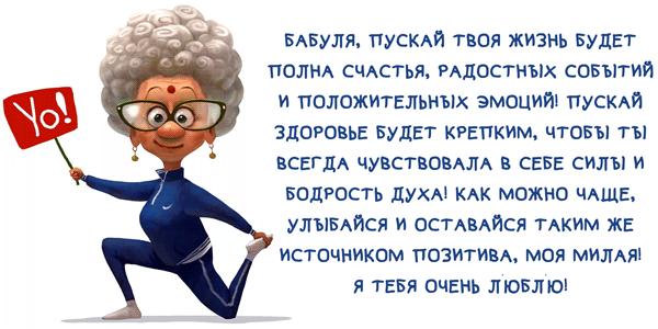 открытка с днем рождения бабушке в прозе