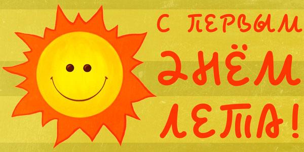 открытка с первым днём лета