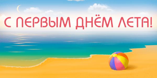 открытка с первым днём лета своими словами