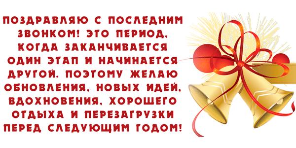 открытка на Последний звонок в прозе