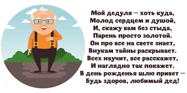 открытка с днем рождения дедушке