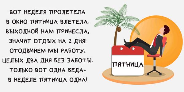 открытки с пожеланиями доброй пятницы