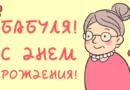 Открытки с днём рождения бабушке