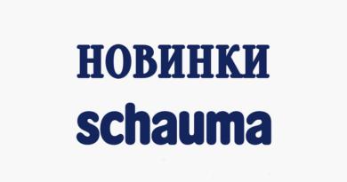 Schauma: еще натуральнее и ближе к природе!