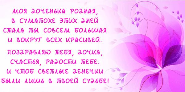 открытка с днем рождения дочери в стихах