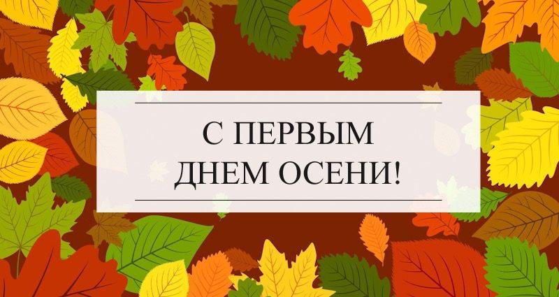 Поздравления с первым днем осени