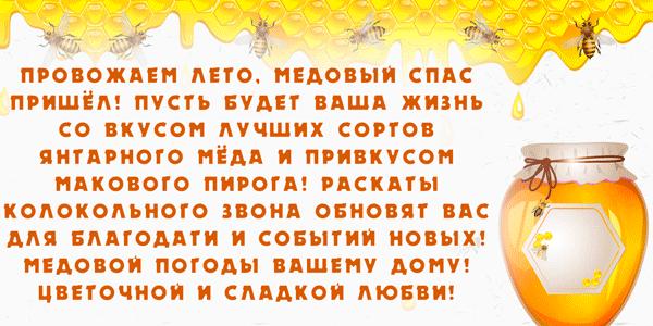 Поздравления с Медовым Спасом