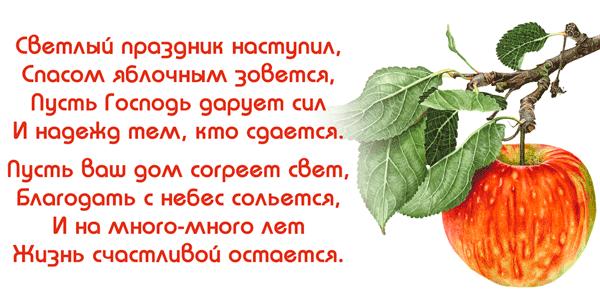 Поздравления с Яблочным Спасом
