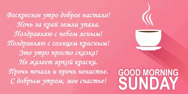 Доброго воскресного утра и хорошего дня в стихах