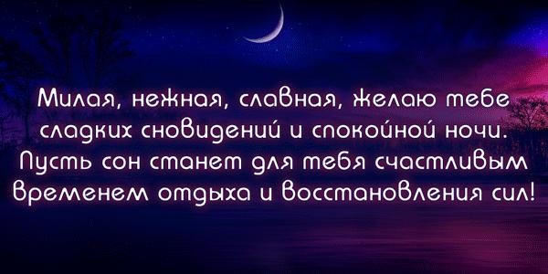 пожелания спокойной ночи девушке в прозе
