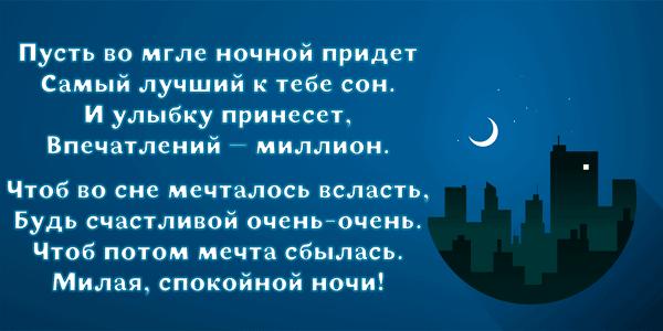 спокойной ночи девушке в стихах