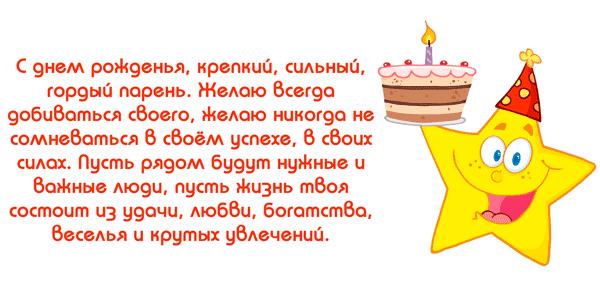 парню с днем рождения своими словами