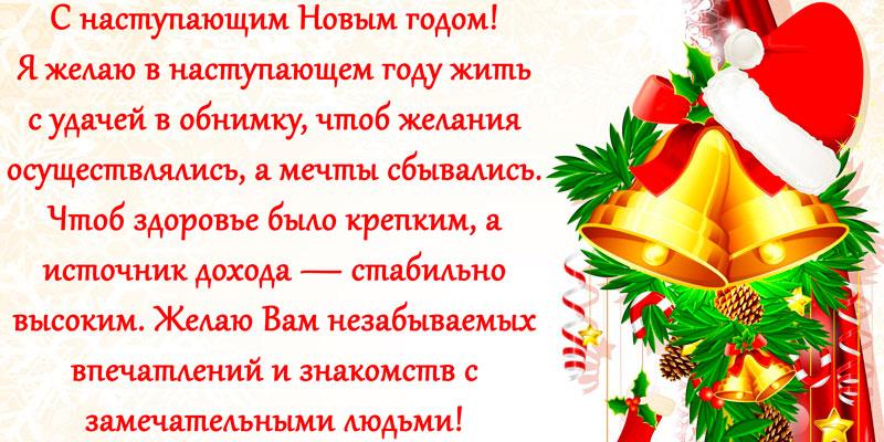 Поздравления с наступающим Новым Годом в прозе