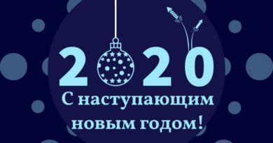 Короткие поздравления с наступающим Новым Годом