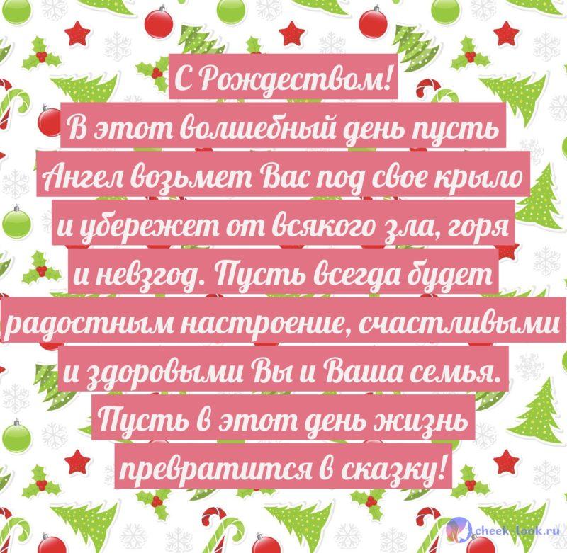 Открытка с Рождеством своими словами